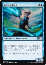 排斥する魔道士/Exclusion Mage 【日本語版】 [M19-青U]