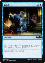 幽体化/Ghostform 【日本語版】 [M19-青C]