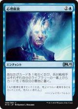 心理腐食/Psychic Corrosion 【日本語版】 [M19-青U]
