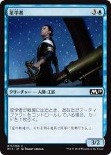 星学者/Scholar of Stars 【日本語版】 [M19-青C]