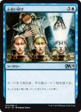 ふるい分け/Sift 【日本語版】 [M19-青U]《状態:NM》