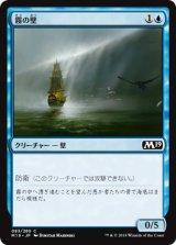 霧の壁/Wall of Mist 【日本語版】 [M19-青C]