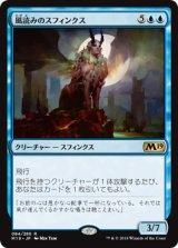 風読みのスフィンクス/Windreader Sphinx 【日本語版】 [M19-青R]