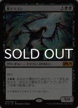 骨ドラゴン/Bone Dragon 【日本語版】 [M19-黒MR]