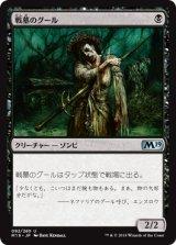 戦墓のグール/Diregraf Ghoul 【日本語版】 [M19-黒U]