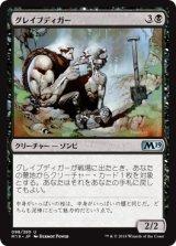 グレイブディガー/Gravedigger 【日本語版】 [M19-黒U]