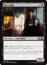雇われ刺客/Hired Blade 【日本語版】 [M19-黒C]