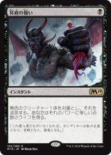 冥府の報い/Infernal Reckoning 【日本語版】 [M19-黒R]
