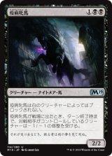 疫病牝馬/Plague Mare 【日本語版】 [M19-黒U]