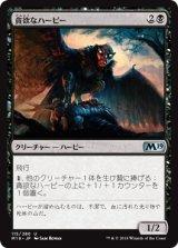 貪欲なハーピー/Ravenous Harpy 【日本語版】 [M19-黒U]《状態:NM》