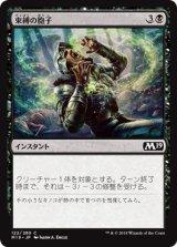 束縛の胞子/Strangling Spores 【日本語版】 [M19-黒C]