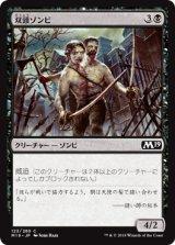 双頭ゾンビ/Two-Headed Zombie 【日本語版】 [M19-黒C]