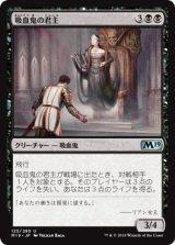 吸血鬼の君主/Vampire Sovereign 【日本語版】 [M19-黒U]《状態:NM》
