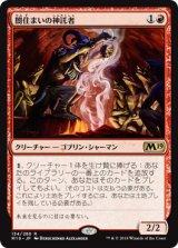 闇住まいの神託者/Dark-Dweller Oracle 【日本語版】 [M19-赤R]