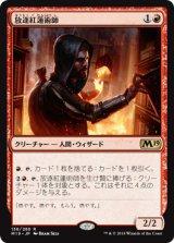 放逐紅蓮術師/Dismissive Pyromancer 【日本語版】 [M19-赤R]