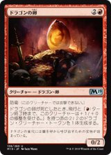 ドラゴンの卵/Dragon Egg 【日本語版】 [M19-赤U]《状態:NM》