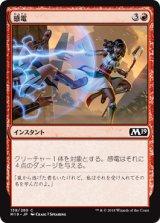 感電/Electrify 【日本語版】 [M19-赤C]