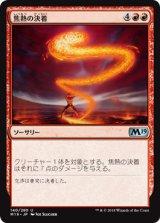 焦熱の決着/Fiery Finish 【日本語版】 [M19-赤U]《状態:NM》