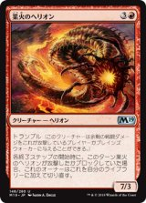 業火のヘリオン/Inferno Hellion 【日本語版】 [M19-赤U]