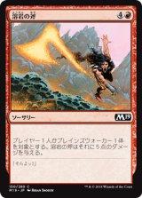 溶岩の斧/Lava Axe 【日本語版】 [M19-赤C]