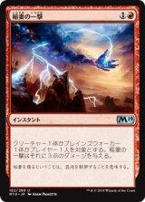 稲妻の一撃/Lightning Strike 【日本語版】 [M19-赤U]
