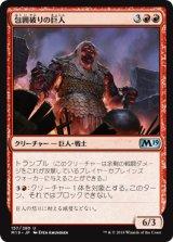 包囲破りの巨人/Siegebreaker Giant 【日本語版】 [M19-赤U]