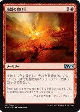 地盤の裂け目/Tectonic Rift 【日本語版】 [M19-赤U]
