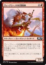 ヴィーアシーノの紅蓮術師/Viashino Pyromancer 【日本語版】 [M19-赤C]