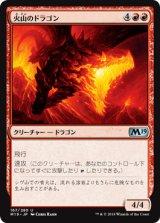 火山のドラゴン/Volcanic Dragon 【日本語版】 [M19-赤U]