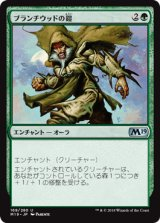 ブランチウッドの鎧/Blanchwood Armor 【日本語版】 [M19-緑U]