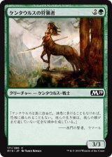 ケンタウルスの狩猟者/Centaur Courser 【日本語版】 [M19-緑C]