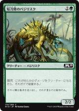 短刀背のバジリスク/Daggerback Basilisk 【日本語版】 [M19-緑C]