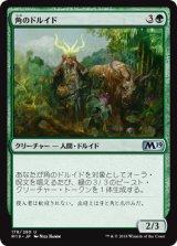 角のドルイド/Druid of Horns 【日本語版】 [M19-緑U]《状態:NM》
