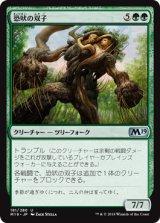 恐吠の双子/Ghastbark Twins 【日本語版】 [M19-緑U]《状態:NM》