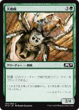 大蜘蛛/Giant Spider 【日本語版】 [M19-緑C]