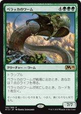 ペラッカのワーム/Pelakka Wurm 【日本語版】 [M19-緑R]