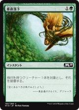 垂直落下/Plummet 【日本語版】 [M19-緑C]