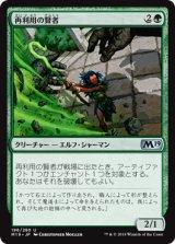 再利用の賢者/Reclamation Sage 【日本語版】 [M19-緑U]