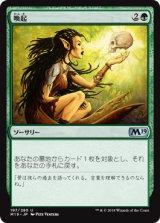 喚起/Recollect 【日本語版】 [M19-緑U]