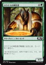 ロウクスの神託者/Rhox Oracle 【日本語版】 [M19-緑C]