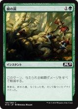 根の罠/Root Snare 【日本語版】 [M19-緑C]