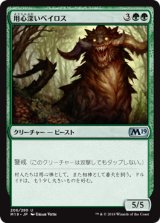 用心深いベイロス/Vigilant Baloth 【日本語版】 [M19-緑U]