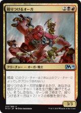 殴りつけるオーガ/Brawl-Bash Ogre 【日本語版】 [M19-金U]《状態:NM》