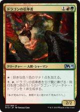 ドラゴンの信奉者/Draconic Disciple 【日本語版】 [M19-金U]