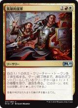 英雄的援軍/Heroic Reinforcements 【日本語版】 [M19-金U]《状態:NM》
