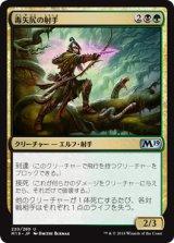 毒矢尻の射手/Poison-Tip Archer 【日本語版】 [M19-金U]