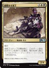 威厳ある血王/Regal Bloodlord 【日本語版】 [M19-金U]