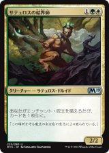 サテュロスの結界師/Satyr Enchanter 【日本語版】 [M19-金U]《状態:NM》