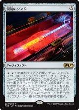 混沌のワンド/Chaos Wand 【日本語版】 [M19-灰R]