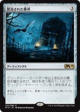 冒涜された墓所/Desecrated Tomb 【日本語版】 [M19-灰R]